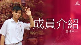 Publication Date: 2015-09-25 | Video Title: 15-16 香島中學學生會一號候選內閣 Triangle 宣