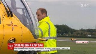 Принц Вільям залишає роботу пілотом гелікоптера швидкої допомоги