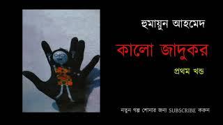 Kalo Jadukor 1/5   Humayun Ahmed  Bangla Audio Book  কালো জাদুকর 1/5  হুমায়ূন আহমেদ  বাংলা অডিও বুক