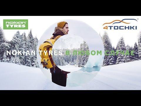 Nokian Tyres - В любом случае