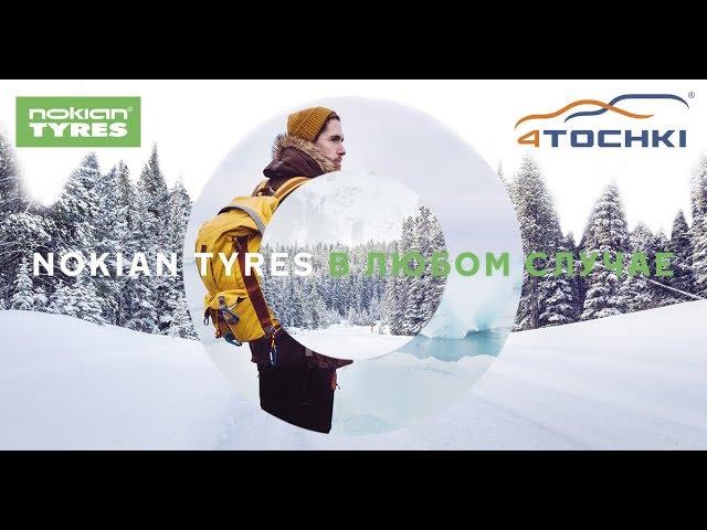 Nokian Tyres - В любом случае на 4 точки. Шины и диски 4точки - Wheels & Tyres