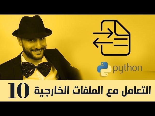 10 - بايثون بالعربي - التعامل مع الملفات الخارجية