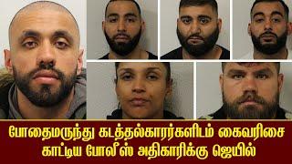 போதைமருந்து கடத்தல்காரர்களிடம் கைவரிசை காட்டிய போலீஸ்அதிகாரிக்கு ஜெயில் | Britain Tamil Broadcasting