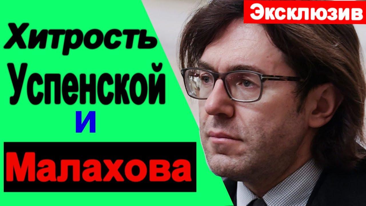 Скандальное РАЗОБЛАЧЕНИЕ  Успенской и Малахова ! Эксклюзив !