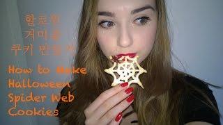 할로윈 거미줄 쿠키 만들기/halloween Spider Web Cookies