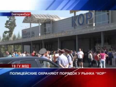 Кировский оптовый рынок меняет владельца