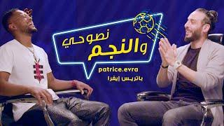 DEEP Man U Memories with Patrice Evra  - ذكريات لباتريس إيفرا مع مانشيستر يونايتد