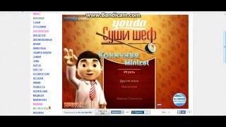 Klassicass I Играем в   Youda Суши шеф онлайн игра