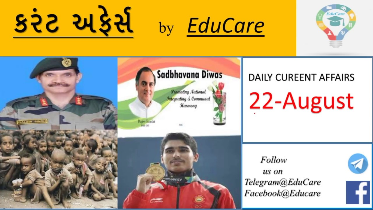 22 August 2018 | Daily Current Affairs in Gujarati | EduCare#52 by EduCare