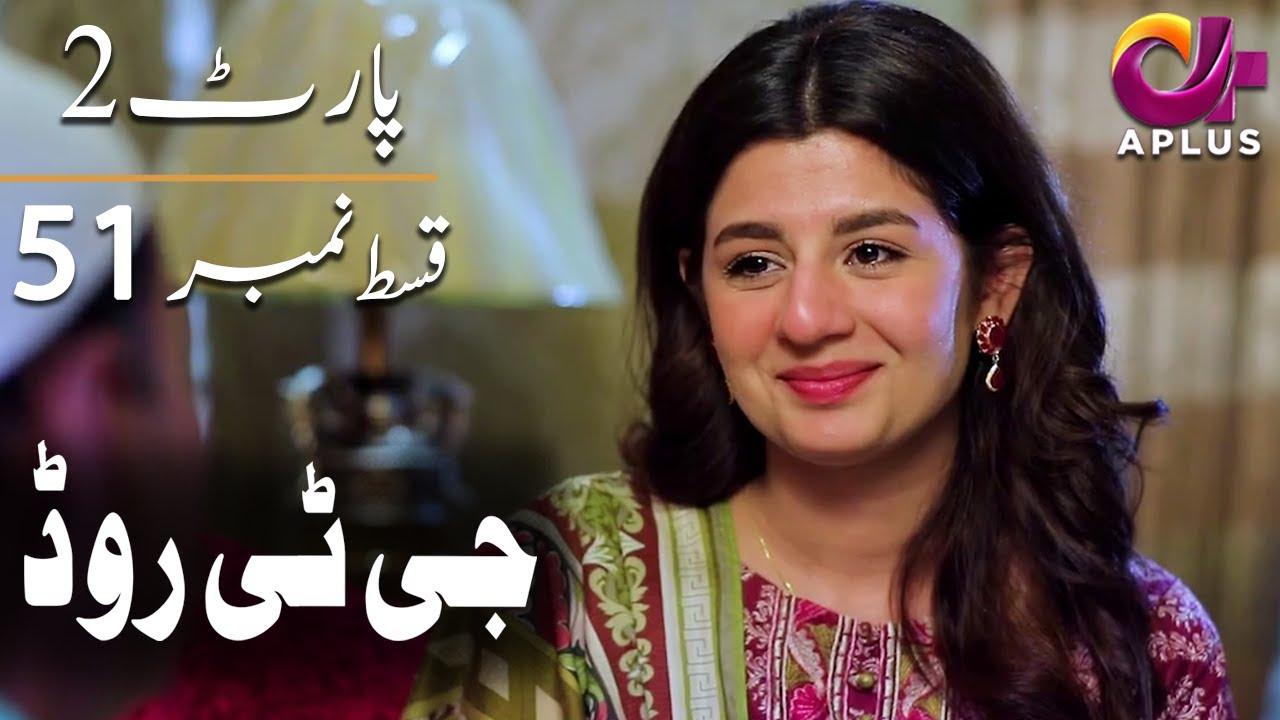 Download Pakistani Drama   GT Road - Episode 51   Aplus Dramas   Part 2   Inayat, Sonia Mishal, Kashif   CC1O
