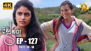 Divithura - දිවිතුරා | Episode 127 | 2021-10-18 Thumbnail