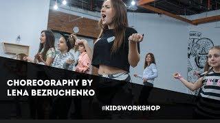 NK - Попа как у Ким Kids Workshop by Лена Безрученко 2018/All Stars Dance Centre 2018