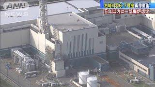 柏崎刈羽6、7号機再稼働後 5年以内に一部廃炉想定(19/08/26)