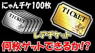 にゃんこ大戦争を無料で大量ガチャする方法。にゃんこチケット100枚をこやしにするとレアチケット何枚もらえるの?