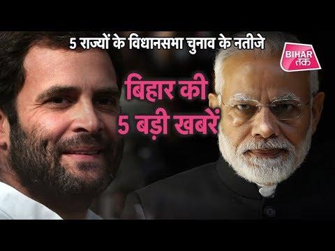 Bihar Top 5