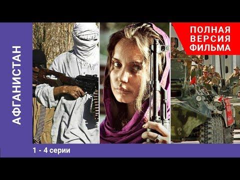 Афганистан. 1-4 Серии. Сериал
