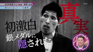 JUDO: Discussion between Kosei Inoue and Shinichi Shinohara