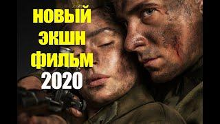 Фильм про ОМОН - жесть на митингах и любовь -2019 - смотреть онлайн -  кино - смотреть фильм