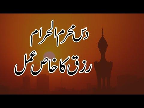 10 Muharram Ul Haram Rizq Ka Khas Amal