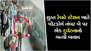 Report on Surat Railway Station ॥ Sandesh News TV
