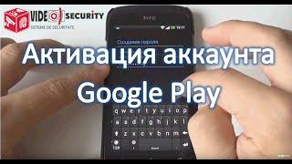 активация аккаунта Google Play