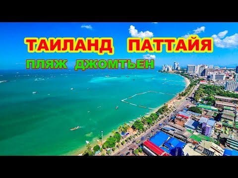 94 серия.Тайланд. Пляж Джомтьен (Jomtien)—один из лучших пляжей в Паттайе.  Вид с дрона на Джомтьен.