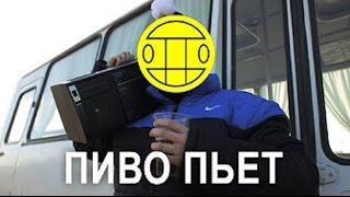 ХОВАНСКИЙ - ПИВО ПЬЁТ В 4 РАЗА БЫСТРЕЕ