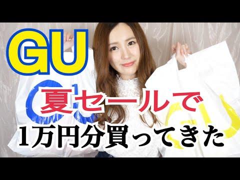 GU2018夏のセールで1万円分激安服大量にGet♡低身長でも大丈夫購入品紹介
