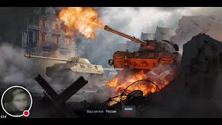 "Стрим игры ""World of Tanks"". / Видео"