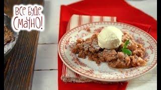 6 место: Яблочный пирог на сковороде – Все буде смачно. Сезон 5. Выпуск 65 от 12.05.18