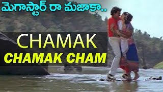 Chamaku Chamaku Cham Video Song || Chiranjeevi || 2018