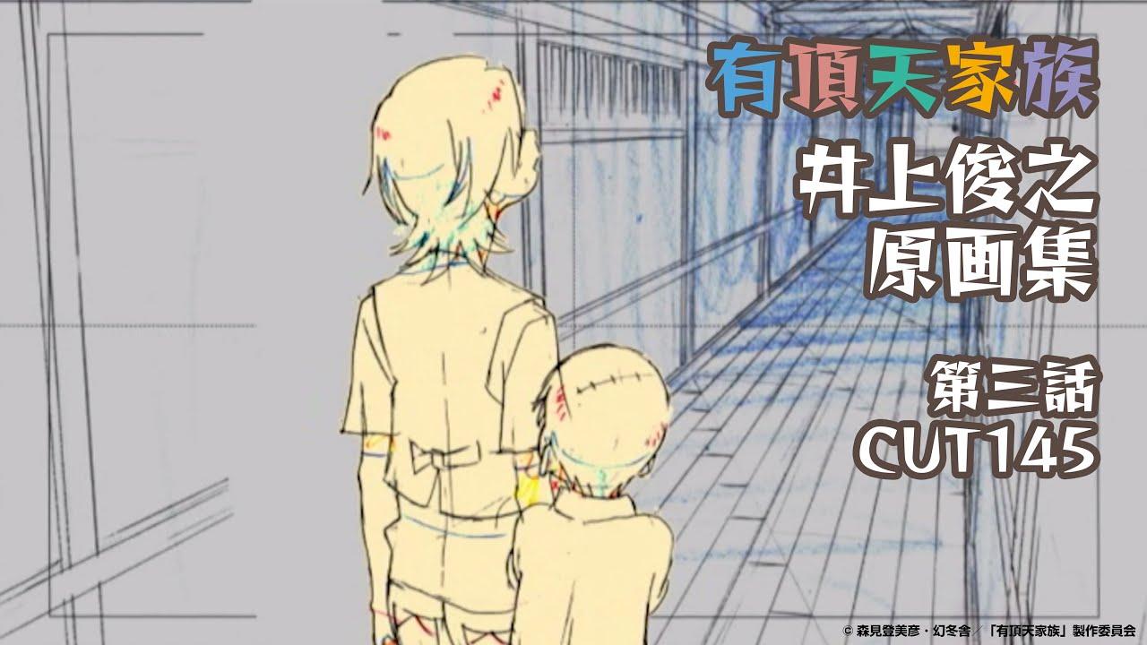 『有頂天家族』井上俊之原畫集 3話 CUT145 - YouTube
