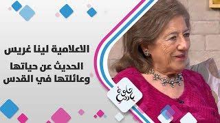 الاعلامية لينا غريس - الحديث عن حياتها وعائلتها في القدس
