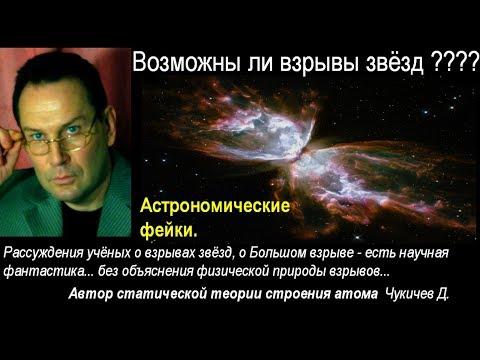 Взрывы звёзд во Вселенной. Гравитация мать всех видов энергии. Атомная батарейка.