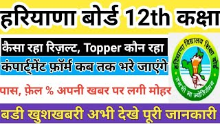 Hbse result 12th  latest l BSEH 12th topper students l Haryana board rechecking revaluation date l