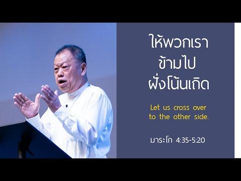 คำเทศนา  ให้พวกเราข้ามไปฝั่งโน้นเถิด (มาระโก 4:35-5:20)
