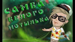 КЛИП//САМБА БЕЛОГО МОТЫЛЬКА