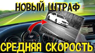 Полный Контроль за Средней Скоростью Автомобиля | Новый Штраф с Камер ГИБДД для Водителей в России