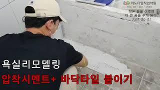 욕실리모델링 압착시멘트 도포하고 바닥타일 붙이기 이도타…