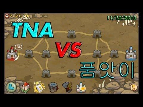 Little Empire: Clan Battle - TNA vs 품앗이 (11/12/2013) HQ