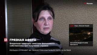 Бездомный и проститутка оформили ипотеку в Москве на чужую квартиру