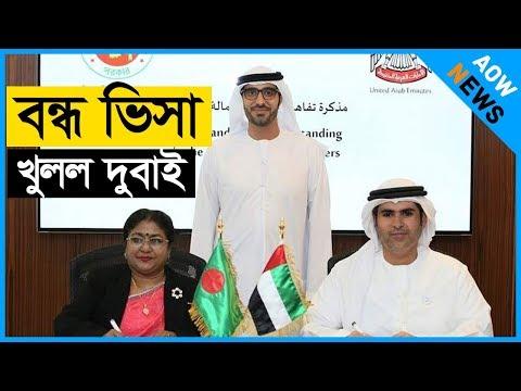 সাব্বাস আমিরাত !! এবার বাংলাদেশ থেকে কর্মী নেবে দুবাই  !! Visa opens for Bangladeshi in UAE |