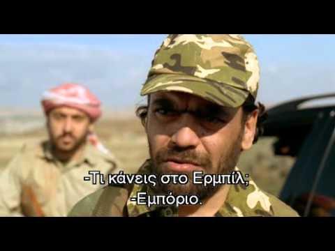 Valley Of The Wolves: Iraq - Η Κοιλάδα Των Λύκων Στο Ιράκ  (2006) Greek Subs