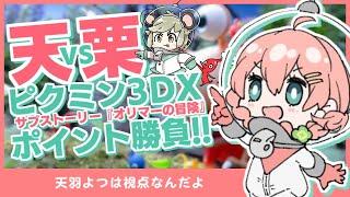 【ピクミン3DX】負けるわけないよなァ?【vs天栗】
