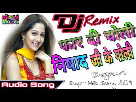 New Bhojpuri Song 2019 | New Nishad Song 2019 || फार दी चोली निषाद जी के गोली New Nishad Dj mix song
