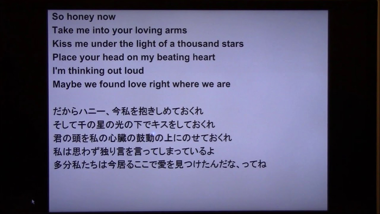 Ed Sheeran  - Thinking Out Loud 歌詞和訳