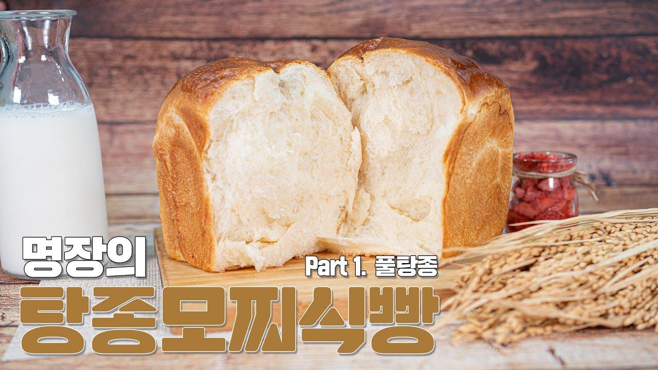 세상 촉촉한 풀탕종 식빵. 이 영상만 보면 됩니다.