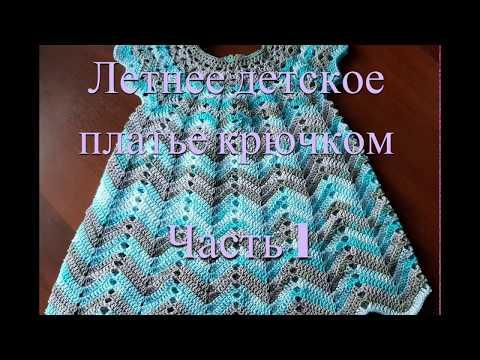 Платье крючком зигзагом