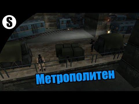 Прохождение ALFA Antiterror submod v.1.1 ( Метрополитен ) #2