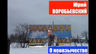 Юрий ВОРОБЬЕВСКИЙ о неоязычестве